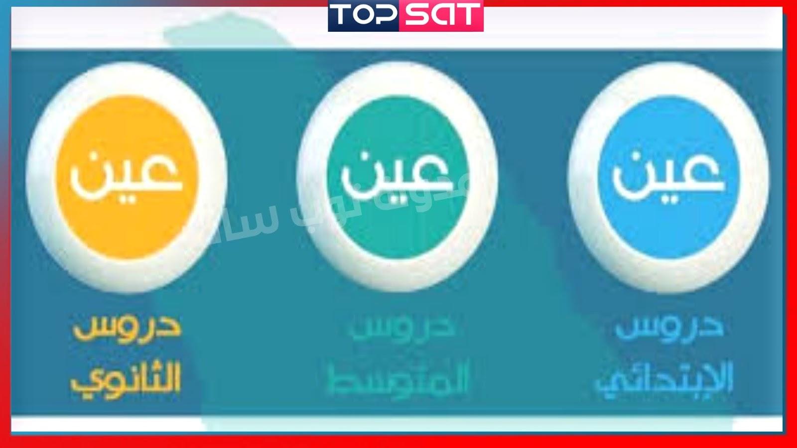 اضافة تردد قناة عين دروس IEN TV التعليمية السعودية على قمر عرب سات ونايل سات 2020