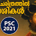 Download PDF on Foreigners in Kerala History