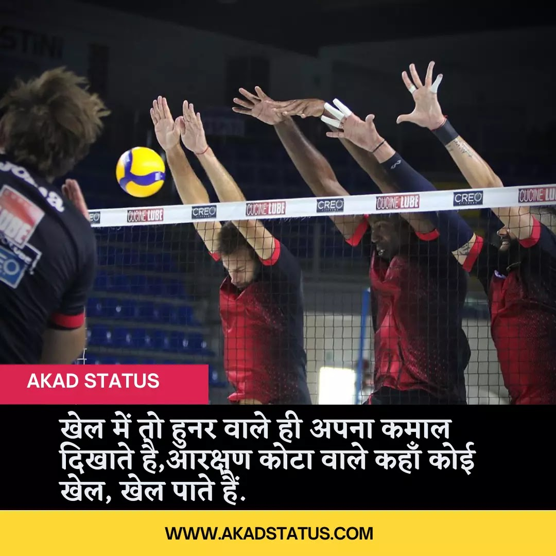 Volleyball Status, Volleyball shayari images, Volleyball quotes, Volleyball shayari pic
