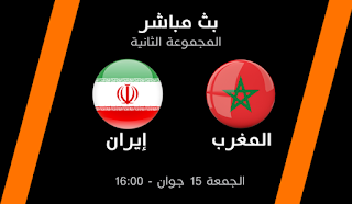بث مباشر مشاهدة مباراة المغرب Vs ايران morocco-vs-iran