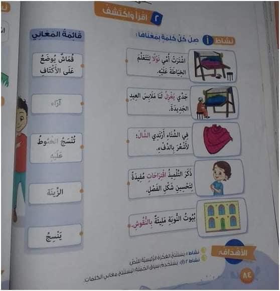 الأخطاء المعلوماتية فى كتاب اللغة العربية للصف الثانى الابتدائي 6