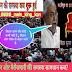 Video देखिए | bihar election 2020:   Episode 1 : पाटलिपुत्र का 2020 में किंग कौन?  Bihar mein पलायन की समस्या कैसे शुरू हुई..