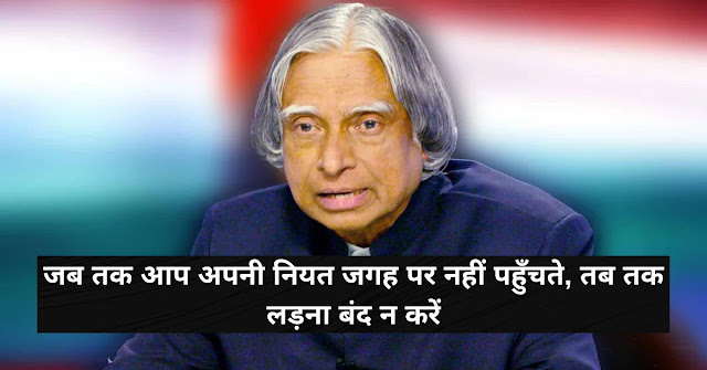motivational quotes in hindi for students by apj abdul kalam, motivational quotes to study hard in hindi, motivational quotes for students studying in hindi, motivational status in hindi for students, exam motivational shayari in hindi, motivational suvichar in hindi for students, motivational status for students in hindi, quotation for students in hindi, motivational speech for students in hindi by apj abdul kalam,  motivational quotes in hindi for students by apj abdul kalam