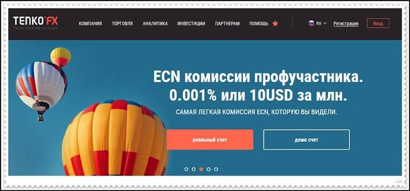 Мошеннический сайт tenkofx.com/ru – Отзывы? Форекс брокер TenkoFX мошенники! Информация