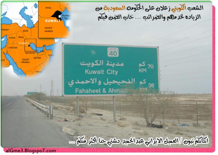 صرخه الشعب الكويتي لحكومه السعوديه