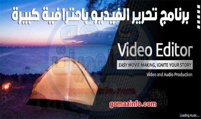 برنامج ويندوز فيديو إيديتور Windows Video Editor