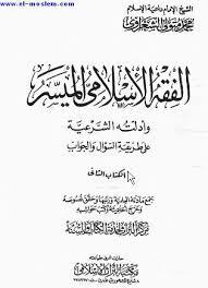 تحميل كتاب الفقه الاسلامى الميسر وادلته الشرعية