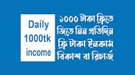 প্রতিদিন ১০০০ টাকা ইনকাম করুন Free Taka Income bKash