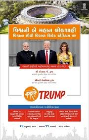 Namaste Trump karyakram Shri Narendr Modi Speech