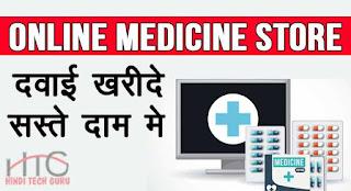 Online Medicine Purchase Site ki Jankari