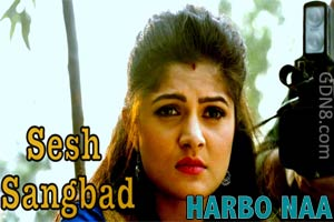Harbo Naa - Sesh Sangbad | Ujjaini & Srabanti