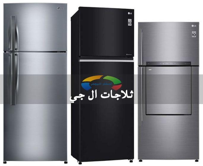 اسعار ثلاجات ال جى 2020 فى مصر وافضل انواع ثلاجات Lg