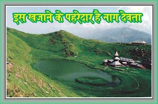 इस खजाने के पहरेदार है नाग देवता- Naag Devta is janitor of this treasure