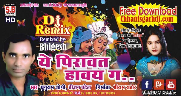 Ye Pirawat he Ga dj Bhigesh - Chhattisgarh dj