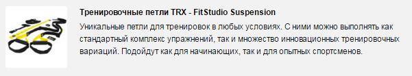 Тренировочные петли TRX - FitStudio Suspension