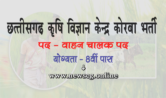 KVK Katghora Korba Recruitment 2020 Chhattisgarh Govt Job Advertisement Krishi Vigyan Kendra Katghora Korba Jobs Vacancy All India Sarkari Naukri Information Hindi.