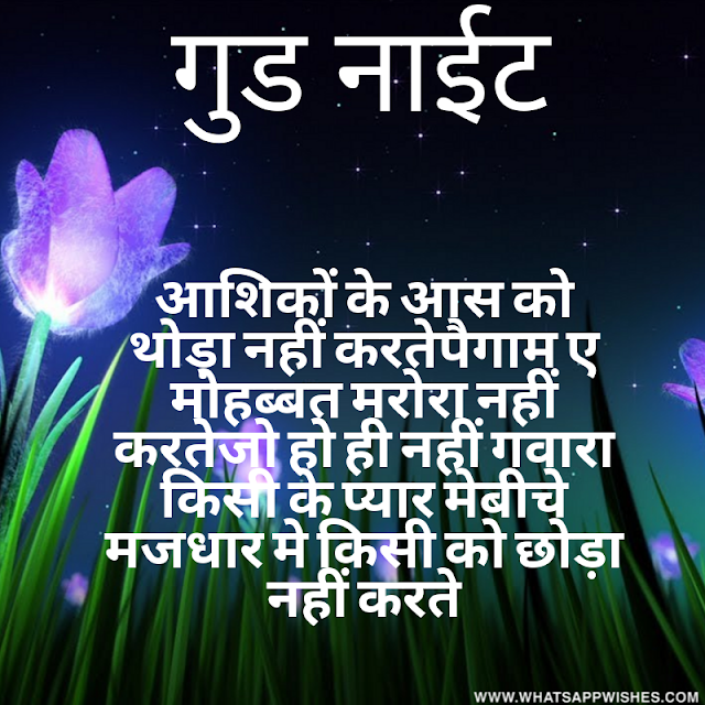 dosti night shayari