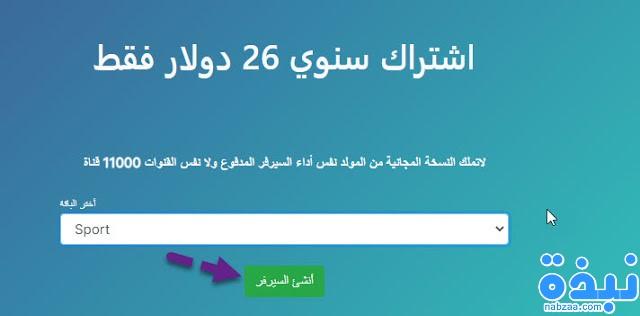 موقع يجعلك تحصل مجانا على سيرفر IPTV خاص بقنوات بين سبورت مجانا