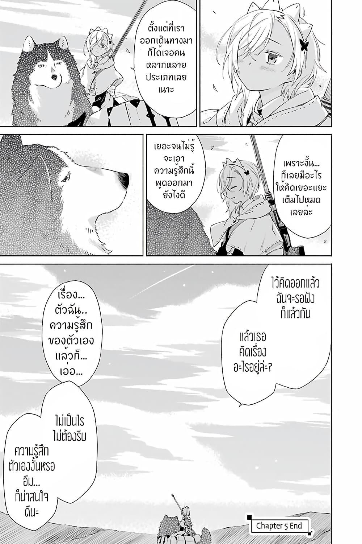 อ่านการ์ตูน Tabi to Gohan to Shuumatsu Sekai ตอนที่ 5 หน้าที่ 36