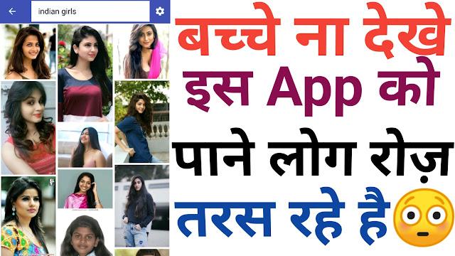 Image Downloader App Review in Hindi