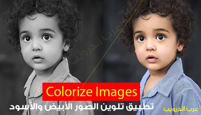 Colorize Images: تطبيق تلوين الصور الأبيض والأسود  للأندرويد