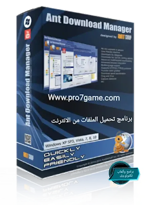 اسرع برنامج لتحميل الملفات من الانترنت