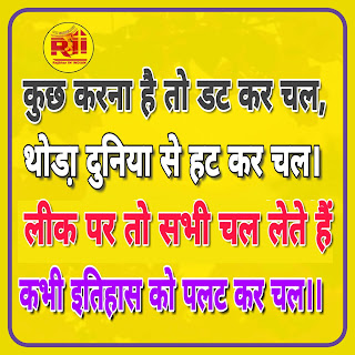 PicsArt_06-10-08.39.43 Motivational quotes in Hindi-2019