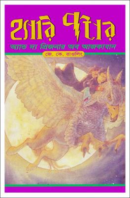 Harry Potter and the Prisoner of Azkaban by J K Rowling (Bangla Onubad) (pdfbengalibooks.blogspot.com)