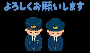 「よろしくお願いします」のイラスト(駅員)
