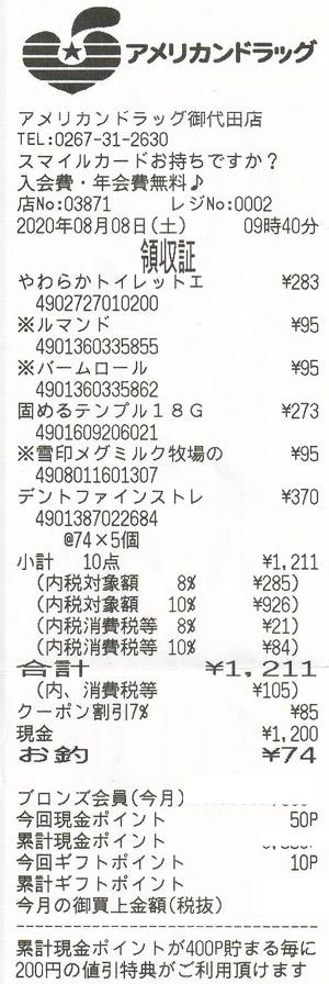 アメリカンドラッグ 御代田店 2020/8/8 のレシート
