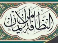 ''Kebersihan Sebagian Dari Iman'' Hadits Dhaif, Tapi Maknanya Baik