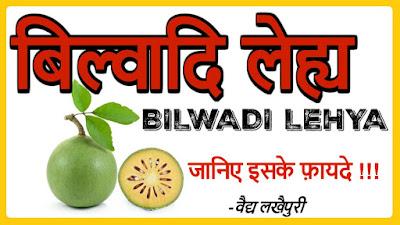 bilwadi lehya
