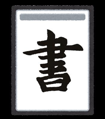 習字のイラスト(上から)
