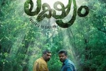 Lakshyam 2017 Malayalam Movie Watch Online