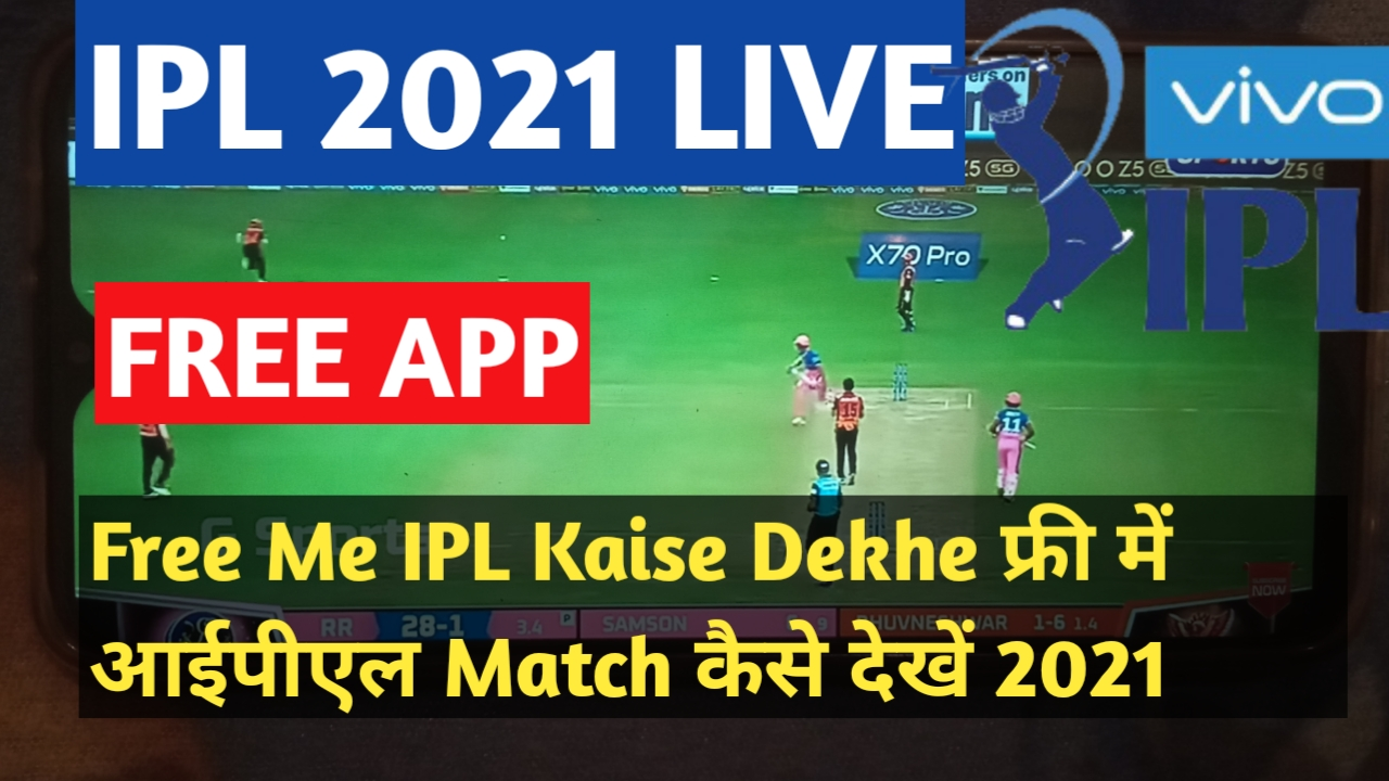 How To Watch IPL 2021 What is the RTS-TV application?