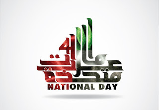 UAE National Day 2016