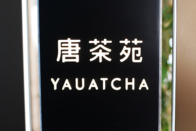 Supreme Saturdays at Yauatcha City - London restaurant blog