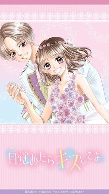 Mezametara Kiss Shiyou de Maiko Imazawa