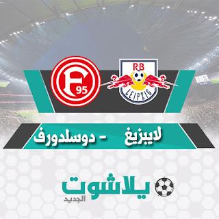 مباراة لايبزيج وفورتونا دوسلدورف
