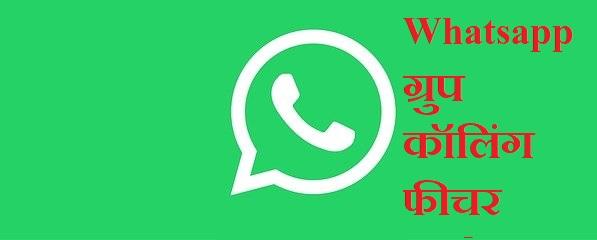 व्हाट्सएप्प न्यू अपडेट | Whatsapp New Update | व्हाट्सएप्प न्यू ग्रुप कॉलिंग अपडेट फीचर , Whatsapp Group Calling Update ,  Whatsapp update, Group calling Hindi Tech Know