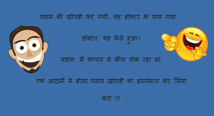 पठान की खोपड़ी || Pathan Hindi Funny Jokes