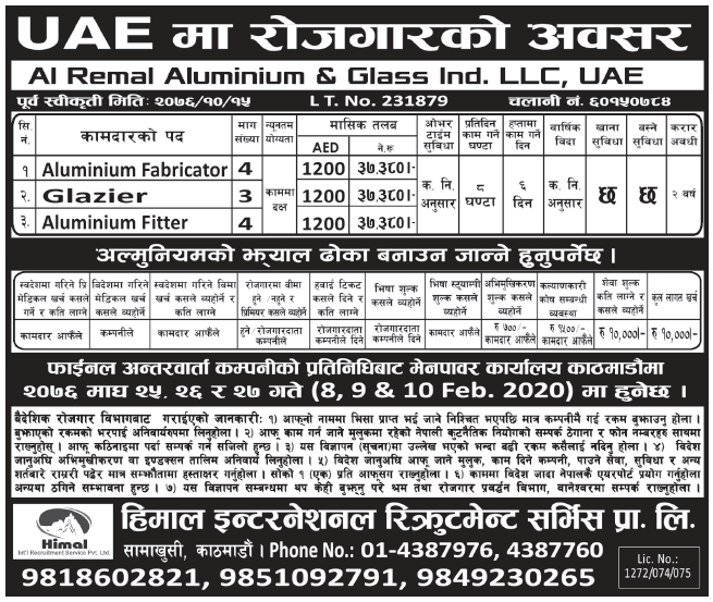 Jobs in UAE for Nepali, salary Rs 37,380