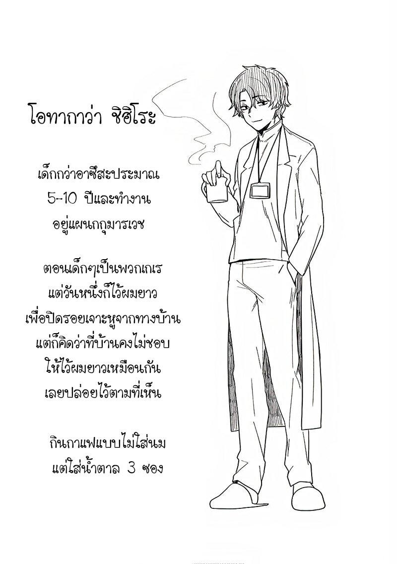 อ่านการ์ตูน Seibetsu mona lisa no kimi he ตอนที่ 19 หน้าที่ 39