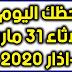 حظك اليوم الثلاثاء 31 مارس-اذار 2020