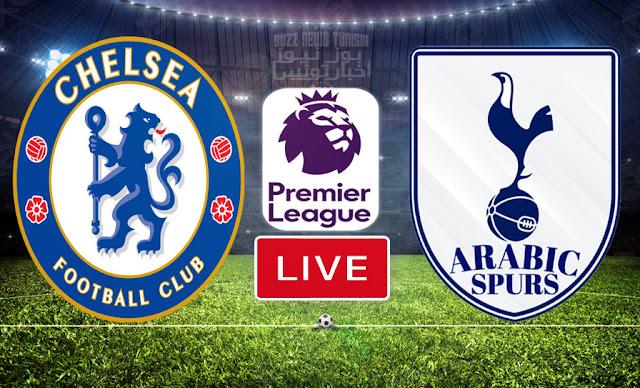 بث مباشر   مشاهدة مباراة توتنهام ضد تشيلسي في الدوري الإنجليزي الممتاز - بريميرليغ