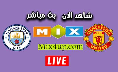 مشاهدة مباراة مانشستر سيتي ومانشستر يونايتد بث مباشر
