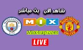 موعد مشاهدة مباراة مانشستر سيتي ومانشستر يونايتد بث مباشر