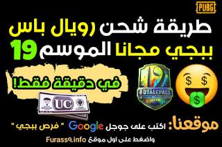 خطوات شحن رويال باس ببجي مجانا الموسم 19