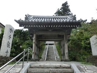 横須賀:東漸寺