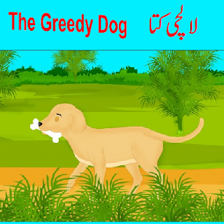 English And URDU Short Story For All Kids Classes The Greedy Dog
